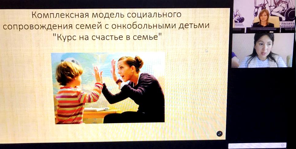 Вебинар «Модель сопровождения семей потехнологии работы сослучаем (для семей сдетьми стяжелыми заболеваниями (напримере семей сдетьми сонкологическими заболеваниями)»