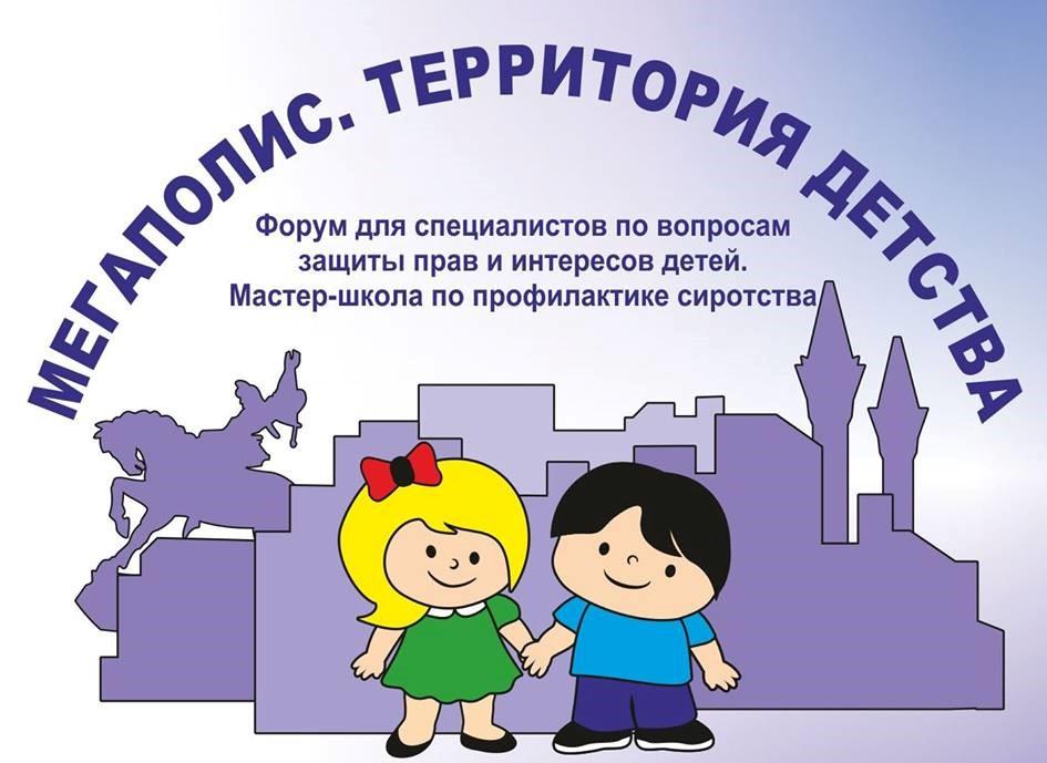 Форум для специалистов повопросам защиты прав иинтересов детей «МЕГАПОЛИС. ТЕРРИТОРИЯ ДЕТСТВА»