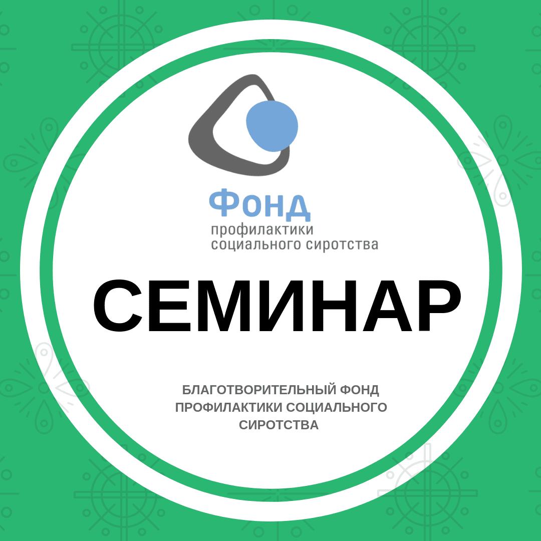 ВОмске завершился семинар для специалистов государственных имуниципальных учреждений