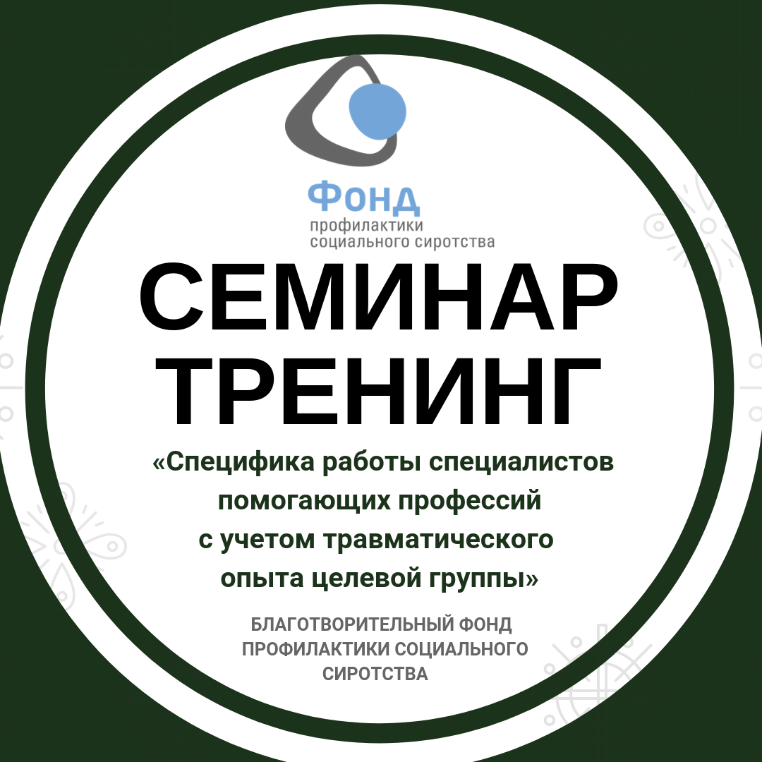 ВНовосибирске завершился семинар-треннинг «Специфика работы специалистов помогающих профессий сучетом травматического опыта целевой группы»