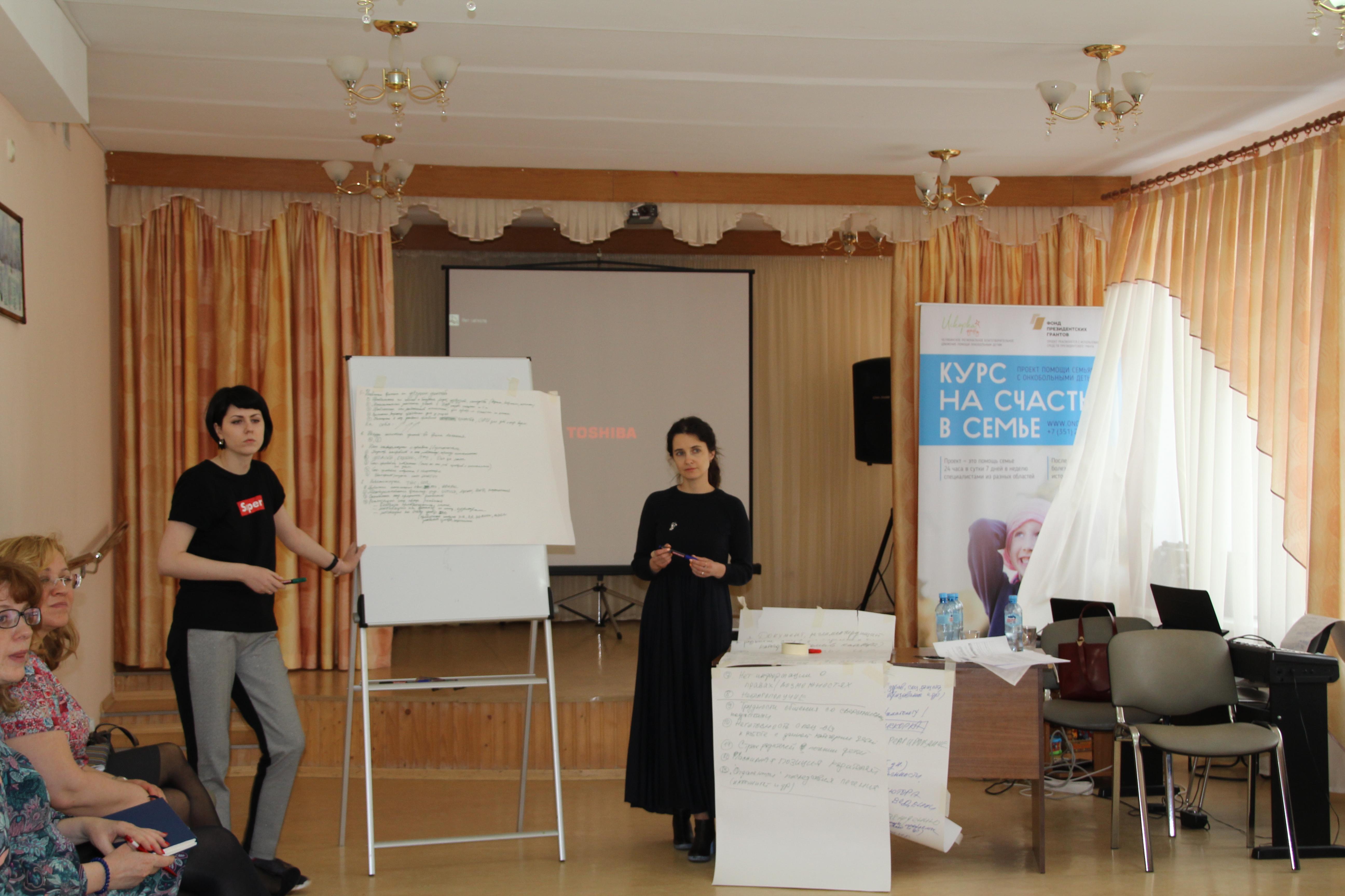 Семинар по развитию деятельности по сопровождению семей с онкобольными детьми прошел в Магнитогорске