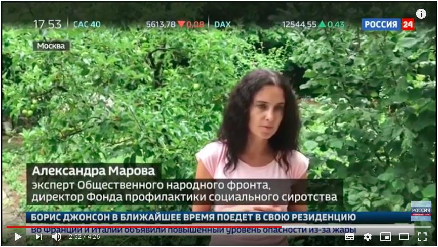 Жилье каждому сироте׃ выпуск на канале «Россия 24» о новой программе с комментариями А.Маровой