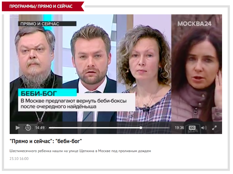 А.Марова дает интервью на тему бэби-боксов каналу «Москва 24»