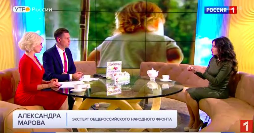 А.Марова на телеканале «Россия» обсуждает законопроект о приемных семьях.