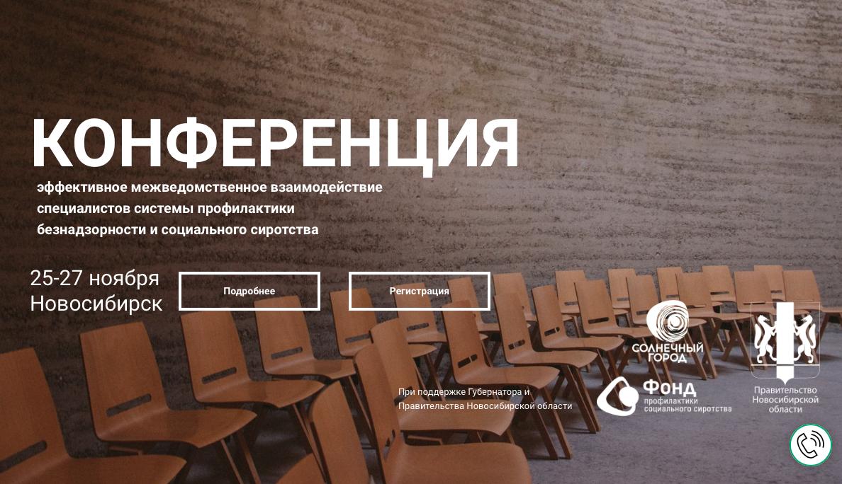 Конференция 25-27 ноября в Новосибирске: эффективное межведомственное взаимодействие специалистов системы профилактики безнадзорности и социального сиротства