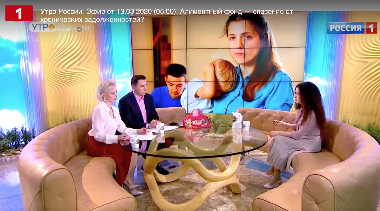 На телеканале «Россия 1» обсудили создание государственного алиментного Фонда