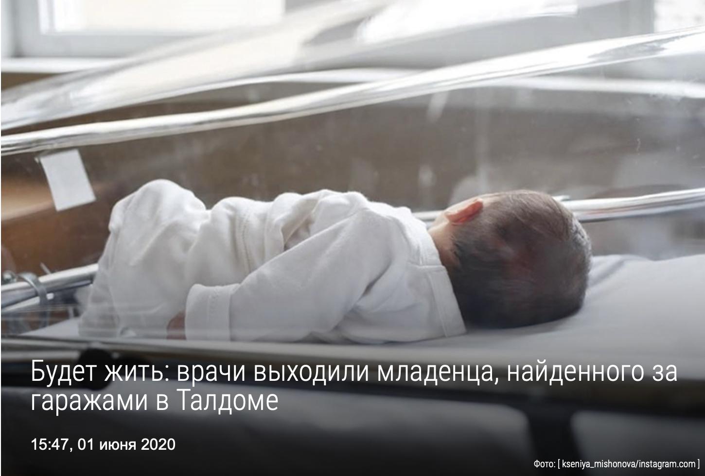 Будет жить: врачи выходили младенца, найденного за гаражами в Талдоме