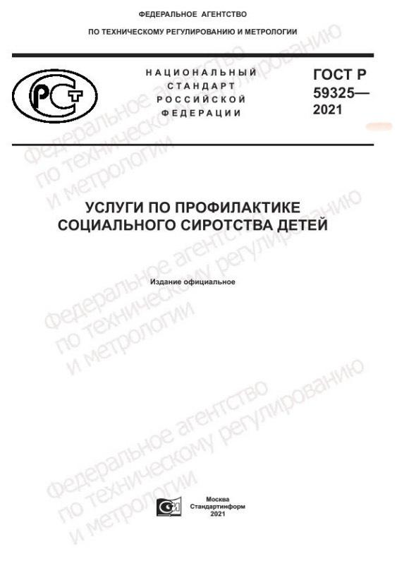 В России появился стандарт «Услуги по профилактике социального сиротства детей»